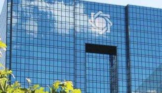 بانک مرکزی با نتیجه مزایده ایران مال موافقت نکرد