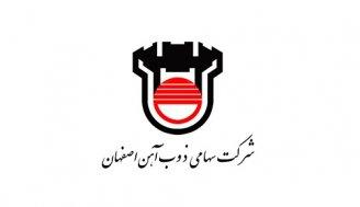 صادرات ریل ذوب آهن اصفهان