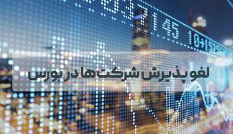 لغو پذیرش در بورس در صورت نداشتن بازار گردان