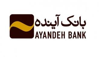 احتمال شناسایی درآمد نجومی بانک آینده از طریق فروش ایران مال