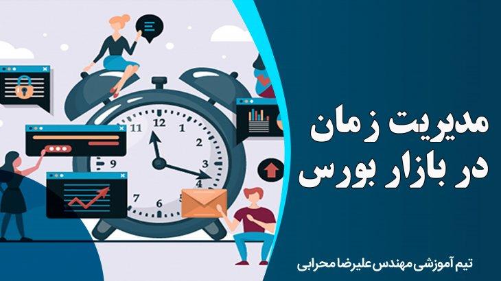 مدیریت زمان در بازار بورس