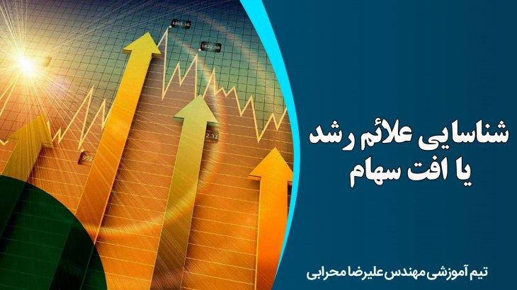شناسایی علائم رشد یا افت سهام