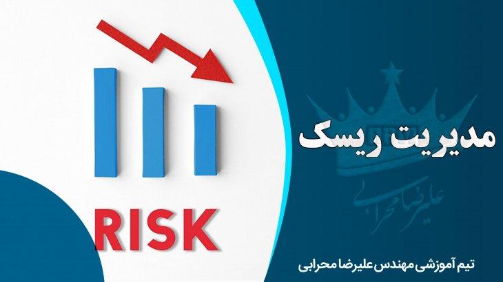 مدیریت ریسک چیست و آشنایی با مراحل انجام و اهمیت آن