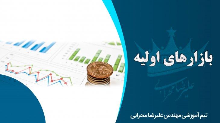 معرفی کامل بازار اولیه و کاربرد آن در بازار