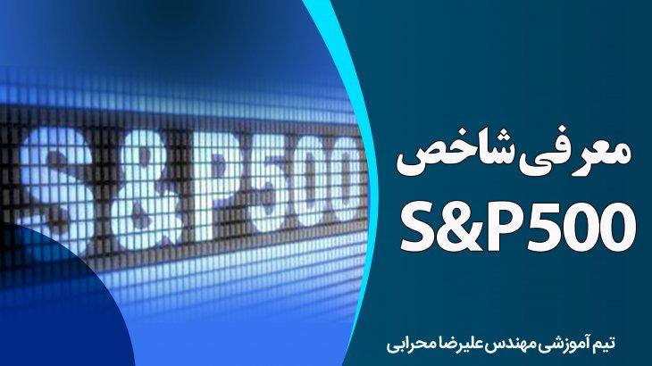 معرفی شاخص s&p 500