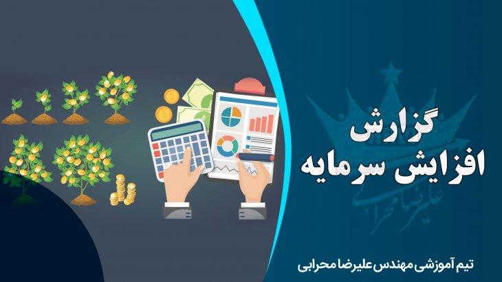 آموزش گزارش افزایش سرمایه
