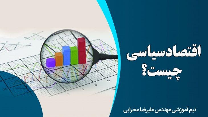 اقتصاد سیاسی چیست؟