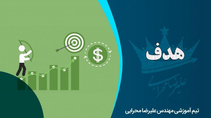 آشنایی کامل با انواع هدف در بازار بورس ایران