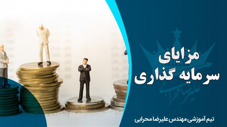 معرفی مزایای سرمایه گذاری در بورس ایران