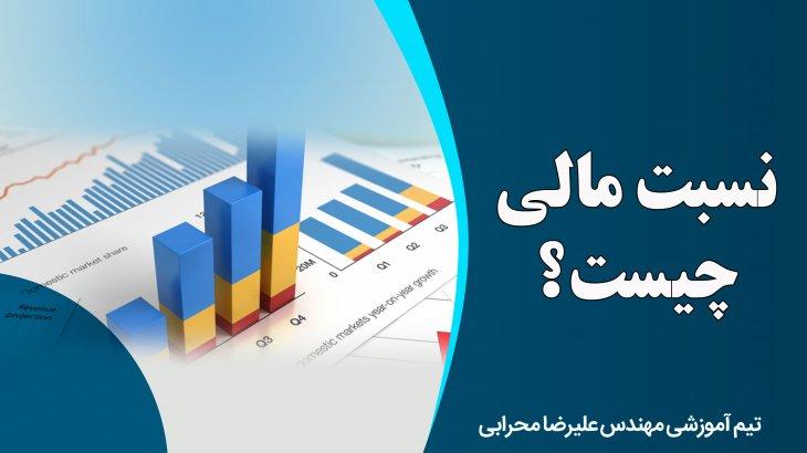 نسبت مالی چیست؟