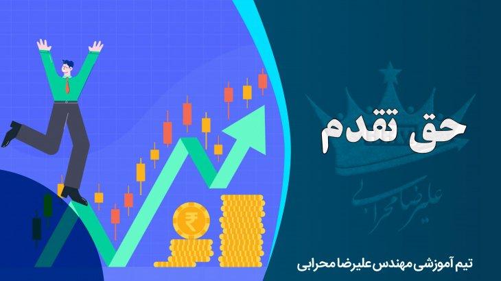 معرفی کامل موضوع حق تقدم در بازار بورس ایران