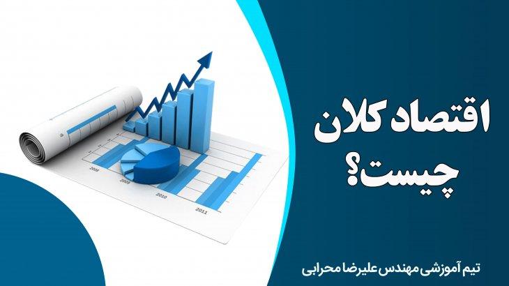 اقتصاد کلان چیست؟