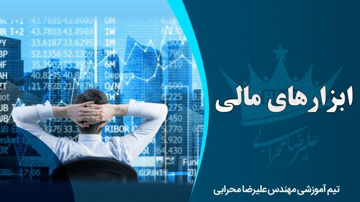ابزارهای مالی