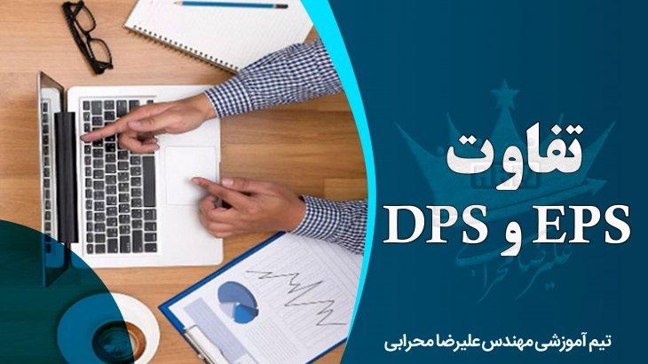 منظور از EPS و DPS چیست و چه تفاوتی با هم دارند