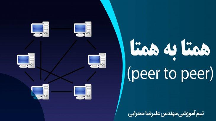 همتا به همتا (peer to peer)