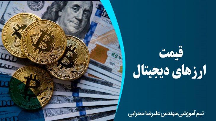 قیمت ارز دیجیتال