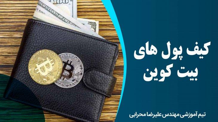 کیف پولهای بیت کوین