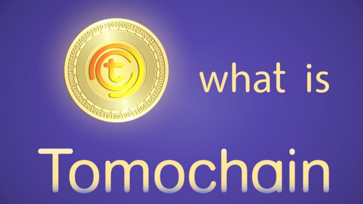 ارز دیجیتال تومو چین (TomoChain) چیست؟