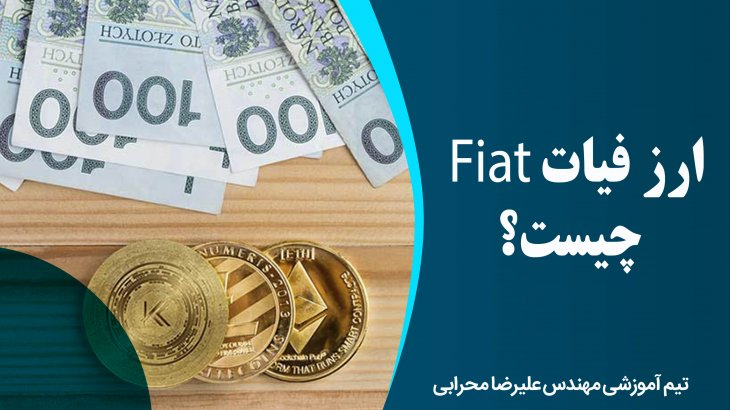 ارز فیات Fiat چیست؟