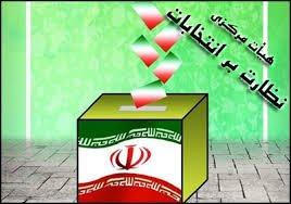 اعضای هیئت مرکزی نظارت بر انتخابات ریاست جمهوری