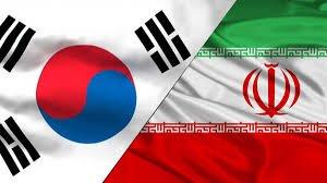 توافق ایران و کره جنوبی در خصوص انتقال منابع ارزی ایران