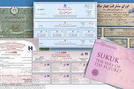 نتیجه حراج اوراق مالی اسلامی دولتی