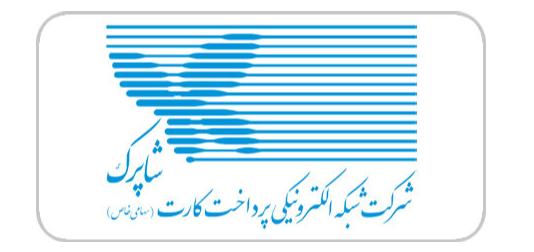 شاپرک و مغایرت ارز دیجیتال با قوانین جمهوری اسلامی ایران