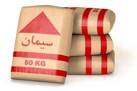 قیمت سیمان در بورس کالا کیسهای 25 و خرده فروشی 45 هزار تومان شد
