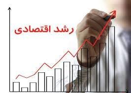 اقتصاد ایران امسال دو و نیم درصد رشد می کند
