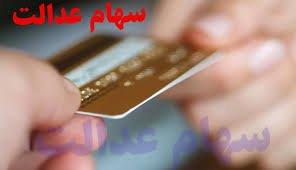 اعطای کارت اعتباری به دارندگان سهام عدالت