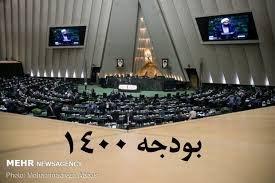 آغاز بررسی ایرادات شورای نگهبان به بودجه در مجلس