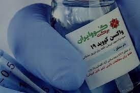 رونمایی از محصول تولید انبوه واکسن کوو ایران برکت