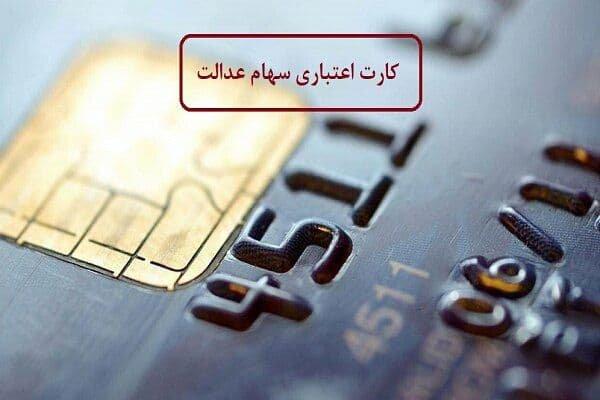 ارائه کارت اعتباری سهام عدالت