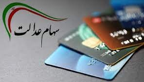 شرایط بازپرداخت تسهیلات کارت اعتباری سهام عدالت اعلام شد