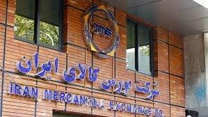رونق معاملات بورس کالا در بهمن 99