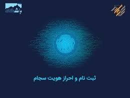 احراز هویت 620 هزار نفر در سجام طی بهار امسال