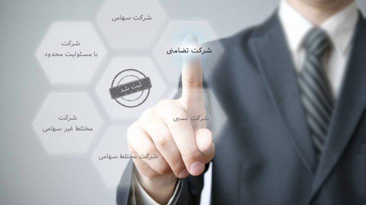 شرکت های تجاری کمیتی