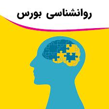 روانشناسی معامله گری در بورس