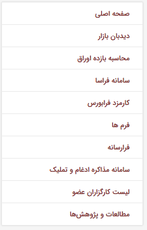 بخش منوهای سایت