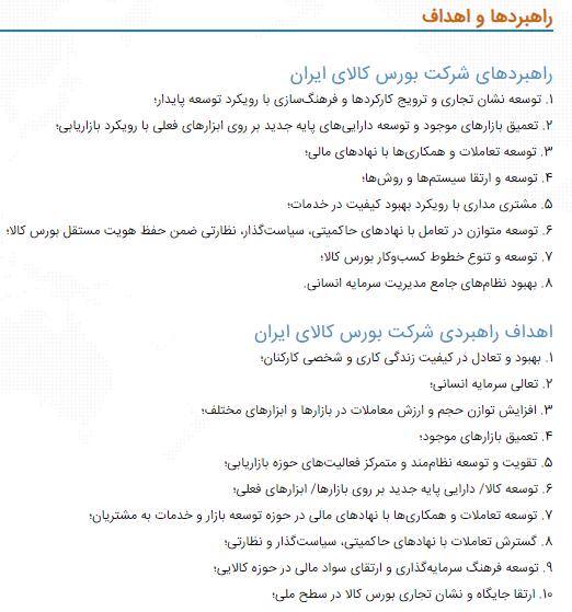 راهبردها و اهداف (زیر منوی بعدی معرفی بورس)