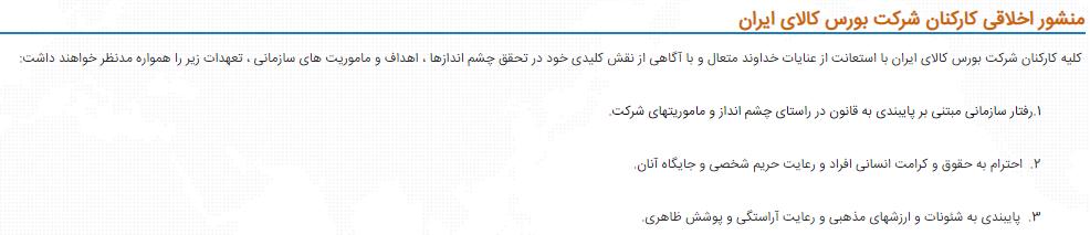 منشور اخلاقی کارکنان شرکت بورس کالای ایران (زیر منوی بعدی معرفی بورس)