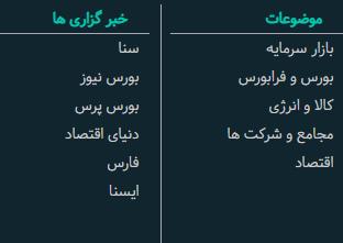 منوهای هدر سایت منوی اخبار