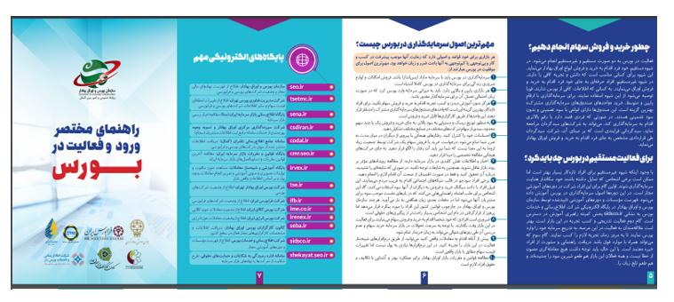 آشنایی با بازار سرمایه ایران