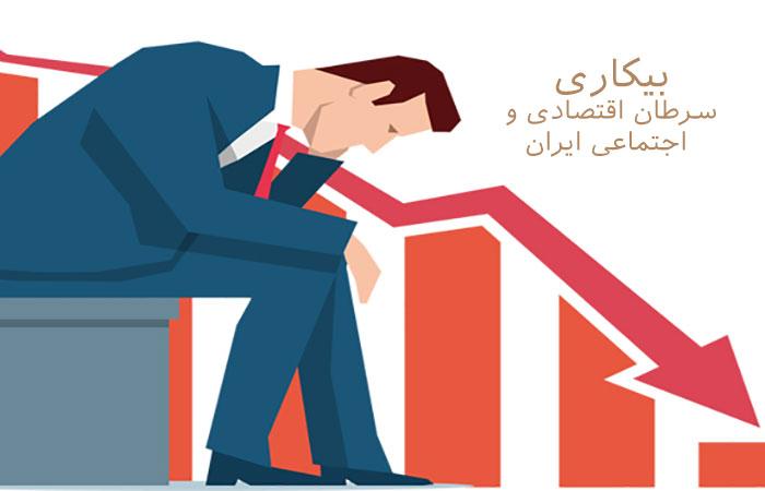 بیکاری و تاثیرات مخرب آن
