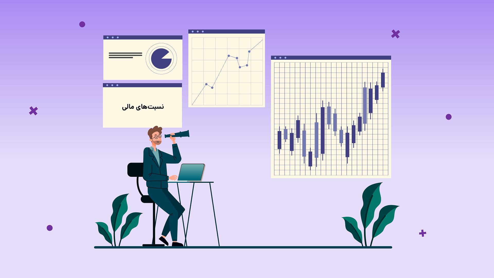 روش تحلیل سبد سهام متنوع و کم ریسک