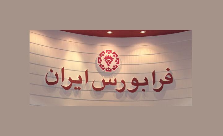 آموزش زبانه فرابورس ایران در سایت tsetmc