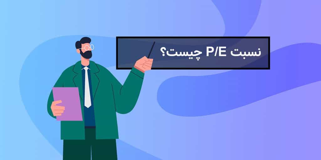 نسبت P/E در بورس چیست و نحوه محاسبه آن چگونه است