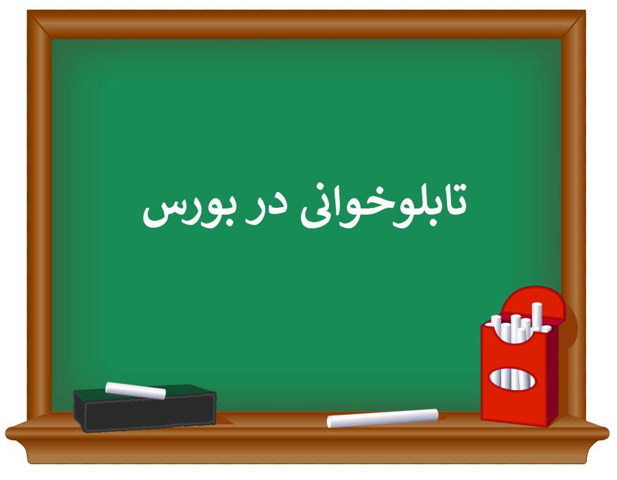 شرایط اختصاصی برای پذیرش در تابلوی فرعی بازار اول یا بورس اوراق بهادار تهران
