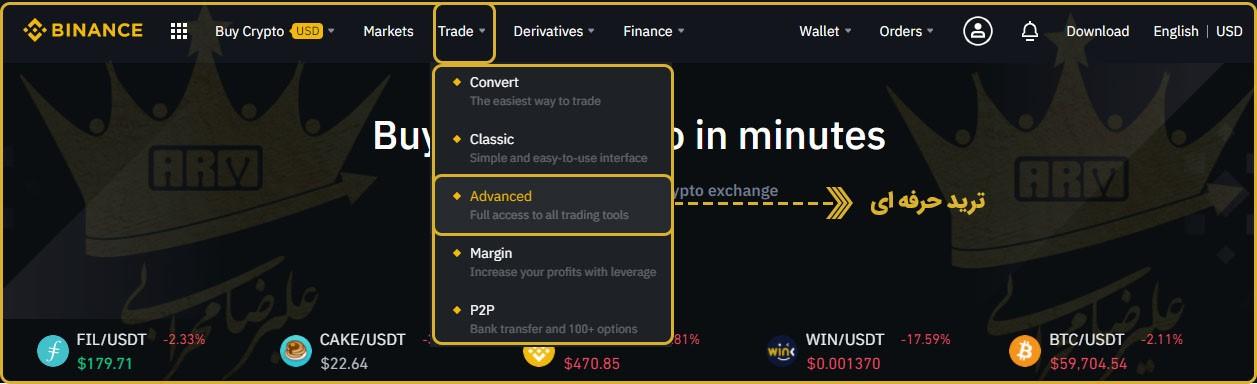 فروش ارز دیجیتال XTZ از طریق سایت بایننس: